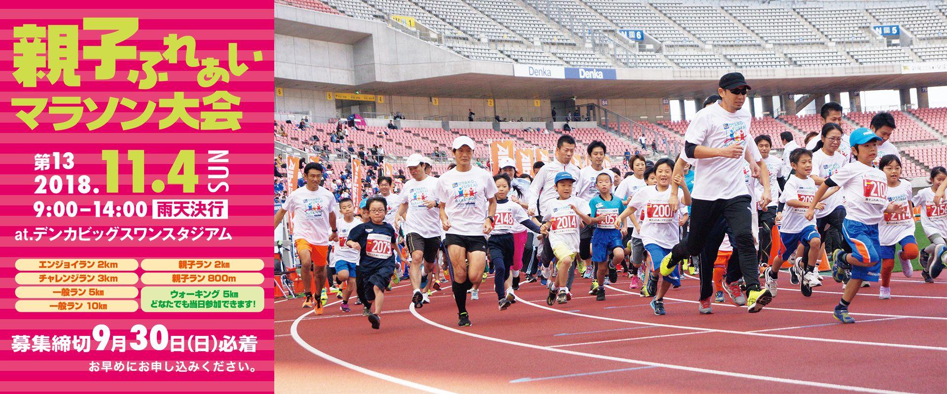 親子ふれあいマラソン大会