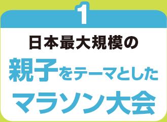 日本最大規模の親子をテーマとしたマラソン大会